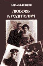 Любовь к родителям. Повесть, рассказы, стихотворения. — М.: Воскресенье, 1999.