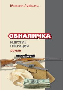 Обналичка и другие операции. — К. : Национальный книжный проект, 2012.
