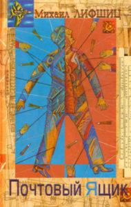 Почтовый ящик – М.: Евразия +, 2002.
