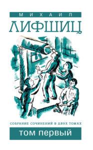 Собрание сочинений в двух томах. Том первый – М.: Зебра Е, 2015.